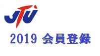 2019 JTU会員登録