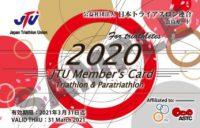 2020 JTU会員登録